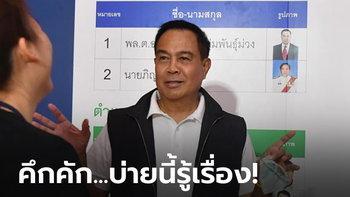 """จะเดือดหรือไม่! """"สมยศ"""", """"บังยี"""" ตบเท้าถึงสถานที่เลือกตั้งนายกสมาคมกีฬาฟุตบอลแห่งประเทศไทยฯ"""