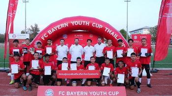ได้แล้ว 17 แข้งเยาวชน รอบคัดเลือก โครงการ FC BAYERN YOUTH CUP THAILAND 2020 สนามขอนแก่น