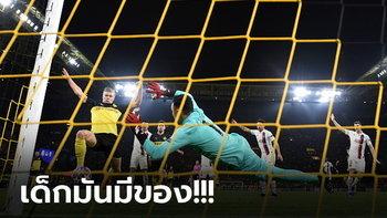 ฮาแลนด์เบิ้ล! ดอร์ทมุนด์ อัด เปแอสเช 2-1 เฮก่อนนัดแรก ชปล. (คลิป)