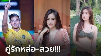 """น่ารักมาก! """"น้องเตย"""" หวานใจ """"ชิตชนก"""" แข้งลูกครึ่งไทย-สวิส-ลาว (ภาพ)"""