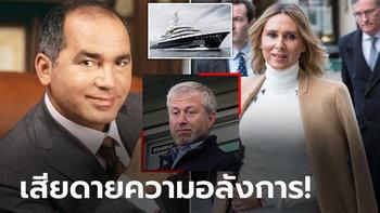 """""""เศรษฐีรัสเซีย"""" ฉุนหลังศาลตัดสินให้ """"อดีตเรือหรูเสี่ยหมี"""" เป็นของอดีตเมีย (ภาพ)"""