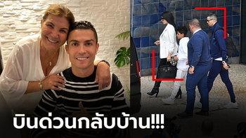 """สำคัญสุดในชีวิต! """"โรนัลโด้"""" กลับโปรตุเกสรุดเยี่ยมแม่ที่ป่วยผ่าตัดสมอง (ภาพ)"""