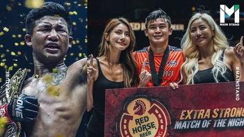 ไขคำตอบ ? ทำไม ONE Championship ถึงกล้าจ่ายค่าตัวนักมวยไทยหลักล้านต่อไฟต์