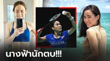 """สวยตบหนัก! """"แน็ต ณิชชาอร"""" นักแบดมินตันสาวทีมชาติไทย (ภาพ)"""