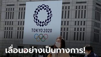 ปลอดภัยไว้ก่อน! IOC ประกาศเลื่อนโอลิมปิก 2020 ออกไป 1 ปี หนีโควิด-19