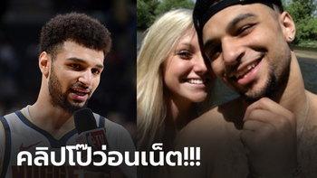 """งานเข้าอย่างจัง! """"จามาล"""" แม่นห่วง NBA โดนแฮ็ค IG แชร์คลิปโจ่งครึ่ม (ภาพ)"""