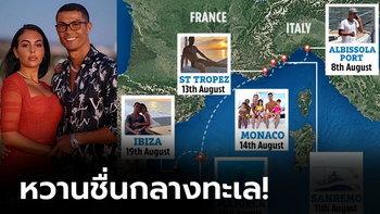 """11 วัน 3 ประเทศ! เปิดเส้นทางเรือยอชท์สุดหรูของ """"โรนัลโด"""" และครอบครัว (ภาพ)"""