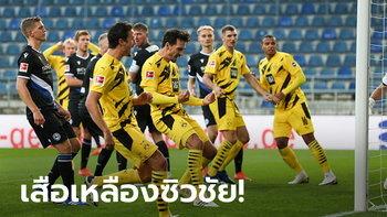 """""""ฮุมเมิลส์"""" เบิ้ล! โบรุสเซีย ดอร์ทมุนด์ บุกทุบ อาร์มิเนีย บีเลเฟลด์ 2-0"""