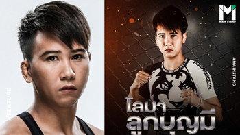 """""""โลมา ลูกบุญมี"""" : นักสู้เลือดไทยแท้หนึ่งเดียวในกรงเหล็ก UFC"""