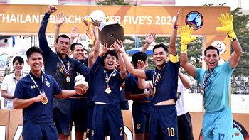 """ทีมชาติไทย ผงาดแชมป์ฟุตบอลชายหาด """"Thailand Beach Soccer Five 2020"""""""