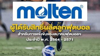 """ชนะใจสมาคมฯ! """"มอลเทน"""" คว้าสิทธิ์ผลิตฟุตบอลช้างศึกยาว 8 ปี"""