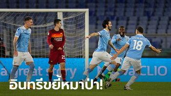 กรุงโรมสีฟ้า! ลาซิโอ อย่างโหดยำ โรม่า 3-0 ดาร์บี้แมตช์เมืองหลวง
