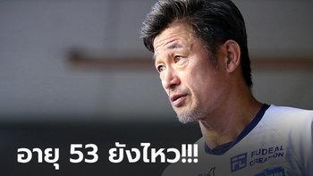 """ไม่ยอมเลิกเล่น! """"คิงคาซู"""" ตำนานแข้งญี่ปุ่นต่อสัญญา โยโกฮาม่า เอฟซี อีกหนึ่งปี"""