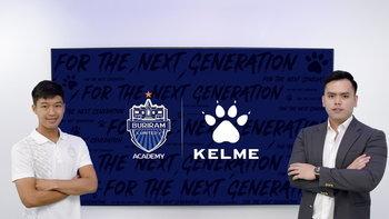 """บุรีรัมย์ ยูไนเต็ด อะคาเดมี ก้าวไปอีกขั้นพร้อมสปอร์ตแบรนด์ระดับโลก """"KELME"""""""