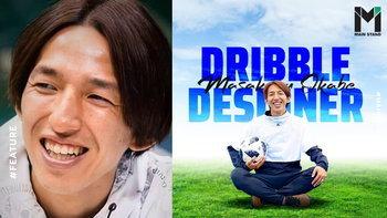 """เนย์มาร์ยังหัวหมุน : """"มาซาคาสุ โอคาเบะ"""" นักเตะธรรมดาที่มีทักษะการเลี้ยงบอลระดับโลก"""