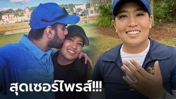 """หวานกลางกรีน! """"ธิฎาภา"""" โปรกอล์ฟสาวไทยโดนแฟนหนุ่มคุกเข่าขอแต่งงาน (ภาพ)"""