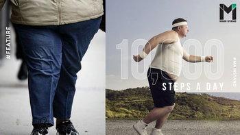 10,000 ก้าวมหัศจรรย์ : เดินหมื่นก้าวต่อวัน ลดอ้วนได้จริงหรือ?