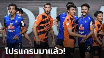 โปรแกรมไทยลีก 1-2, บุรีรัมย์ ล้างตา ราชบุรี , โปลิศ เทโร ดวลจ่าฝูง บีจี