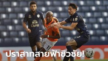 ถอนแค้น! บุรีรัมย์ เปิดบ้านรัว ราชบุรี 3-0 แซงขึ้นที่ 3 ศึกไทยลีก (คลิป)