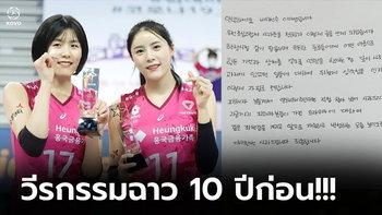 """ดราม่าสนั่นแดนโสม! """"แจ-ยอง และ ดา-ยอง"""" คู่แฝดลูกยางสาวโดนแบนไม่มีกำหนด (ภาพ)"""