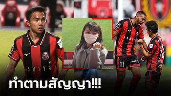 """เปิดที่มาท่าดีใจใหม่! """"ชนาธิป"""" แข้งไทยกับเกมประเดิมเจลีก ซีซั่น 2021 (คลิป)"""