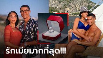 """แพงสุดโลกลูกหนัง! """"โรนัลโด้"""" ทุ่มเงิน 25 ล้านซื้อแหวนหมั้นให้ """"จอร์จิน่า"""" (ภาพ)"""
