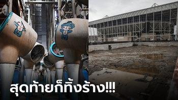 ซ้ำรอยเดิมทุกครั้ง! สนามกีฬาโอลิมปิก สิ่งปลูกสร้างที่หมดประโยชน์ก็ไร้การเหลียวแล (ภาพ)