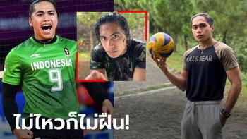 """ปิดตำนาน! """"แมนกานัง"""" ซุปตาร์ลูกยางสาวอิเหนาเลิกเล่นด้วยวัย 28 ปี (ภาพ)"""
