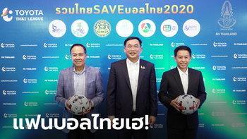 """รวมไทย Save บอลไทย 2020! """"4 ช่องฟรีทีวี"""" ยิงสดฟุตบอลไทยลีกจนจบฤดูกาล"""