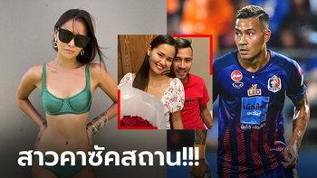 """สไตล์นางแบบมาเลย! ส่องแฟนสาว """"เควิน ดีรมรัมย์"""" แข้งทีมชาติไทย (ภาพ)"""