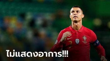 """งานเข้า! """"โรนัลโด้"""" ติดโควิด-19 ในแคมป์ทีมชาติโปรตุเกส"""