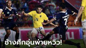ลับแข้งกลางสายฝน! ทีมชาติไทย อุ่นเครื่องพ่าย นครปฐม ยูไนเต็ด 0-1