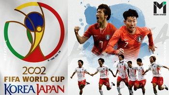 เกาหลีใต้กับฟุตบอลโลก 2002 : ชัยชนะที่โลกเกลียดแต่ปลุกชาติสู่มหาอำนาจลูกหนังเอเชีย