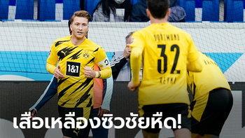 """""""รอยส์"""" ซูเปอร์ซับ! โบรุสเซีย ดอร์ทมุนด์ บุกเฉือน ฮอฟเฟ่นไฮม์ 1-0"""