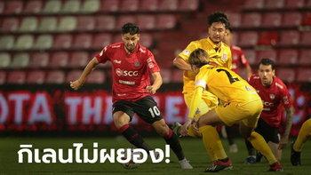 พังคาบ้าน! เอสซีจี เมืองทอง ยูไนเต็ด พ่าย ตราด เอฟซี 0-1