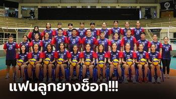 ติดโควิดถึง 22 ราย! แคมป์นักตบลูกยางสาวไทยวุ่น ถอนทีมลุยศึกเนชั่นส์ลีก (ภาพ)