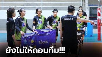 อาจผิดพลาด! FIVB ชี้ ทัพนักตบลูกยางสาว ต้องส่งทีมเข้าแข่งขันศึก เนชั่นส์ ลีก (ภาพ)