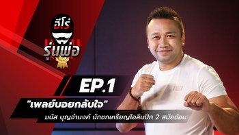 """เอาใจคอกีฬา Sanook เปิดตัวพอดแคสต์ """"ฮีโร่รุ่นพ่อ"""" จับคนดังกีฬาไทยมาคุยให้หายคิดถึง"""