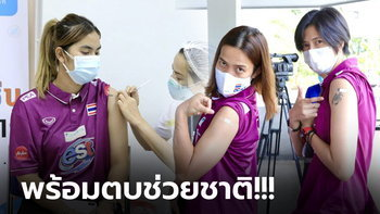 """ภารกิจด่วน! """"นักตบสาวไทย"""" เข้ารับวัคซีนป้องกันโควิด-19 เตรียมลุยศึกเนชั่นส์ ลีก 2021"""