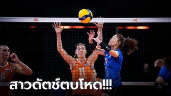 """เปิดหัวสัปดาห์ที่สอง! """"นักตบสาวไทย"""" พ่าย ฮอลแลนด์ 0-3 ศึกเนชั่นส์ ลีก 2021"""
