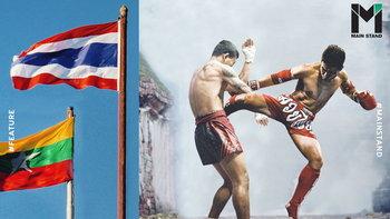 """ขุดต้นตอจากประวัติศาสตร์ """"มวยไทยและพม่า"""" ลอกเลียนแบบกันจริงหรือ ?"""