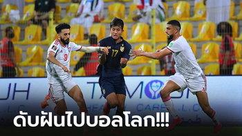 หมดลุ้นทันที! ไทย ฝันสลายบุกพ่าย ยูเออี 1-3 จอดป้ายคัดบอลโลก 2022