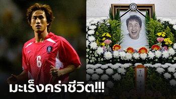 """ข่าวเศร้า! """"ยู ซาง-ชูล"""" อดีตกัปตันทีมชาติเกาหลีใต้เสียชีวิตด้วยวัย 49 ปี"""