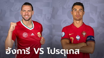 พรีวิวฟุตบอล ยูโร 2020 รอบแบ่งกลุ่ม : ฮังการี พบ โปรตุเกส