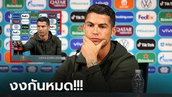 """ก็ผมไม่ชอบ! """"โรนัลโด้"""" กัปตันโปรตุเกสทำแบบนี้ในห้องแถลงข่าวก่อนเกมยูโร (ภาพ)"""