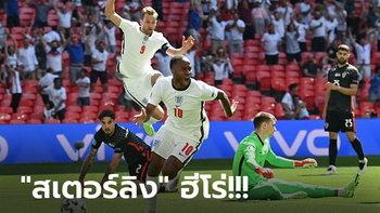 ประเดิมซิวชัย! อังกฤษ เฉือนหวิว โครเอเชีย 1-0 เก็บสามแต้มศึกยูโร 2020