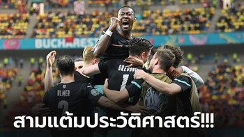ตัวสำรองทีเด็ด! ออสเตรีย รัวดับ มาซิโดเนียเหนือ ท้ายเกม 3-1 เฮแรกศึกยูโร