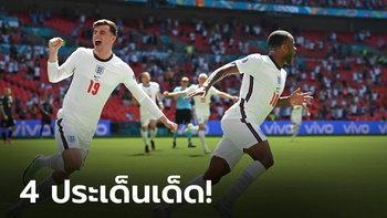 เก็บตกหลังเกม ยูโร 2020 สิงโตคำราม เปิดหัว 3 คะแนน