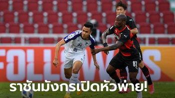 เกินต้าน! ราชบุรี เอฟซี พ่าย โปฮัง สตีเลอร์ส 0-2 ประเดิม ACL 2021 กลุ่มจี