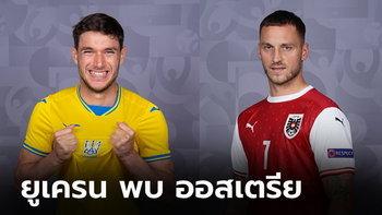 พรีวิวฟุตบอล ยูโร 2020 รอบแบ่งกลุ่ม : ยูเครน พบ ออสเตรีย